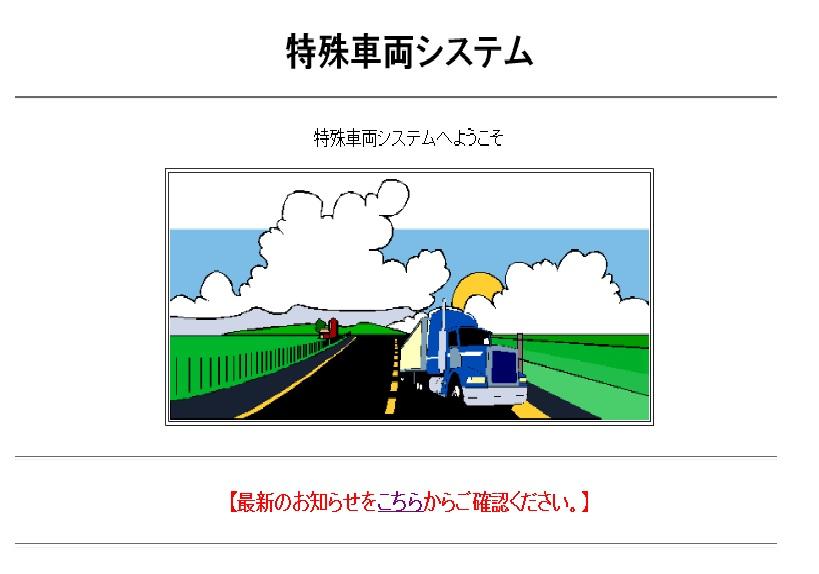 特殊車両システム