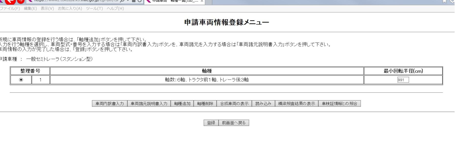 申請車両情報入力