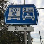愛知県の重さ指定道路