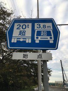 重さ指定道路