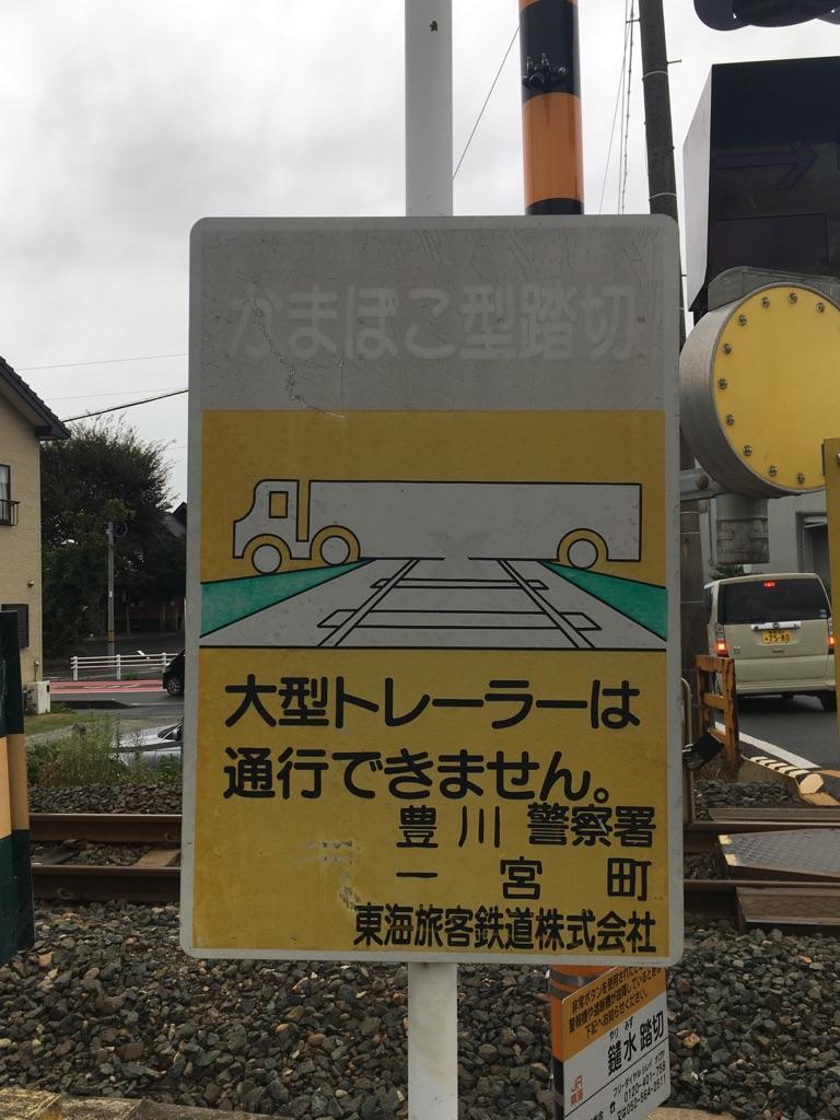 かまぼこ型踏切の標識
