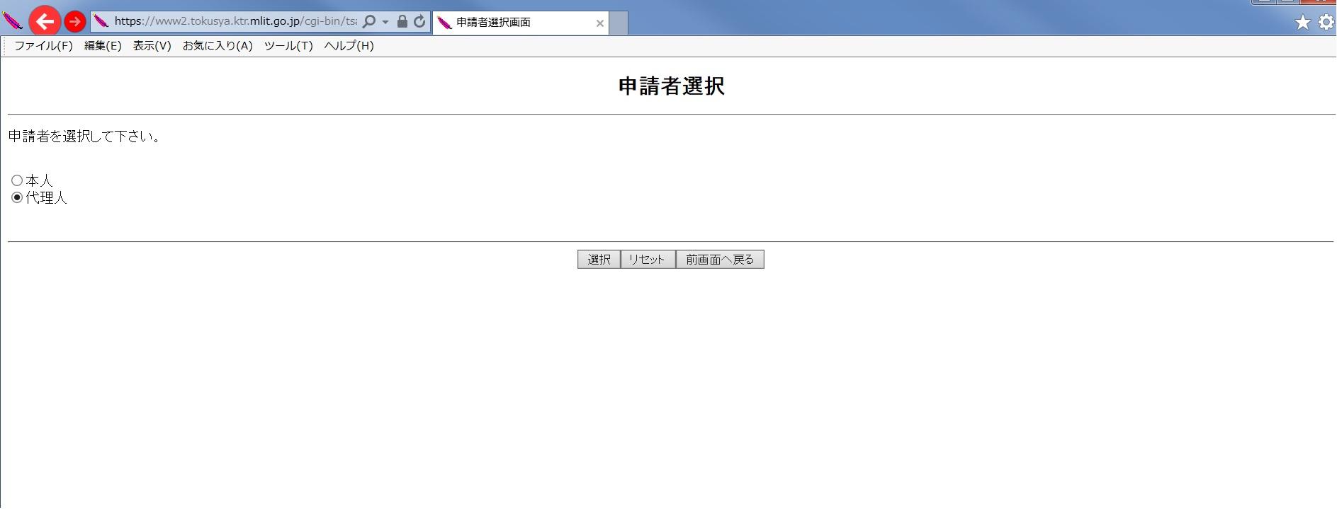 申請者選択画面