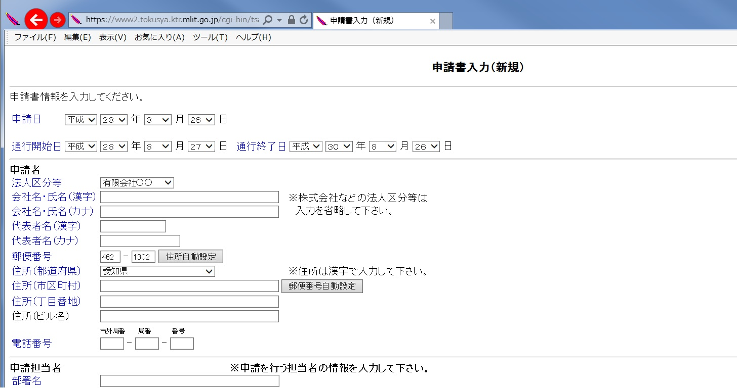 申請書入力