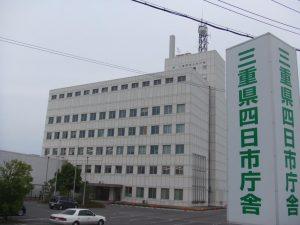 四日市建設事務所(三重県四日市庁舎)