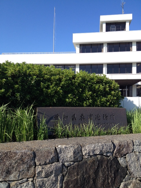 愛知県衣浦港務所