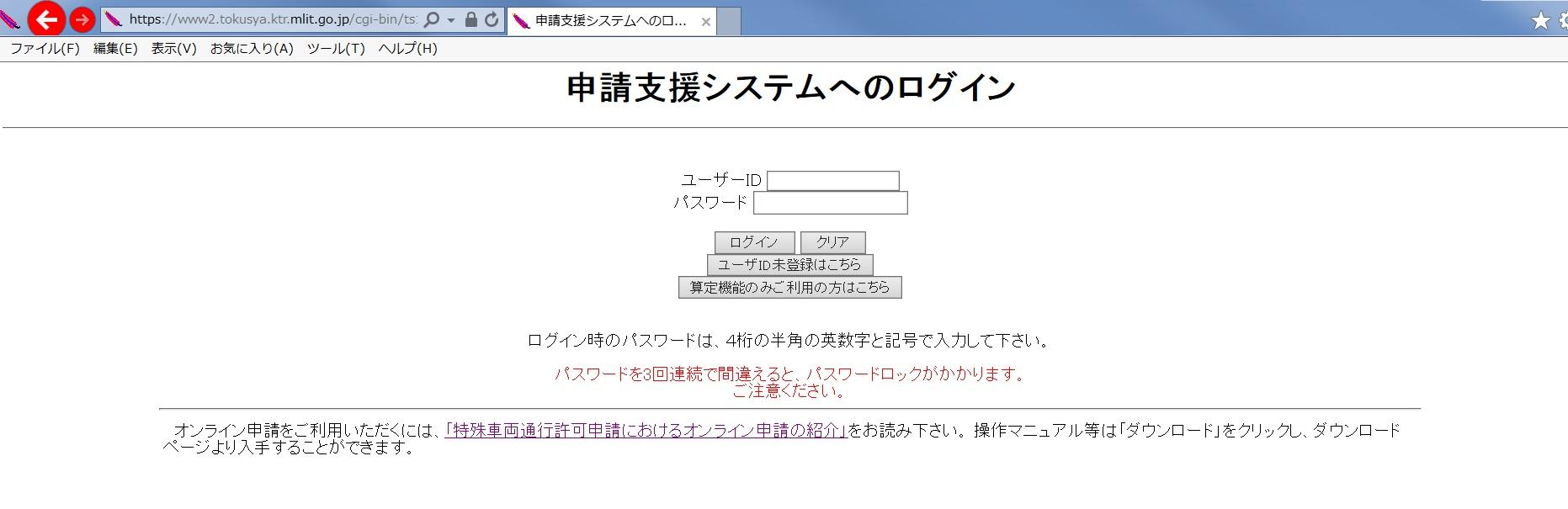 申請支援システムへのログイン