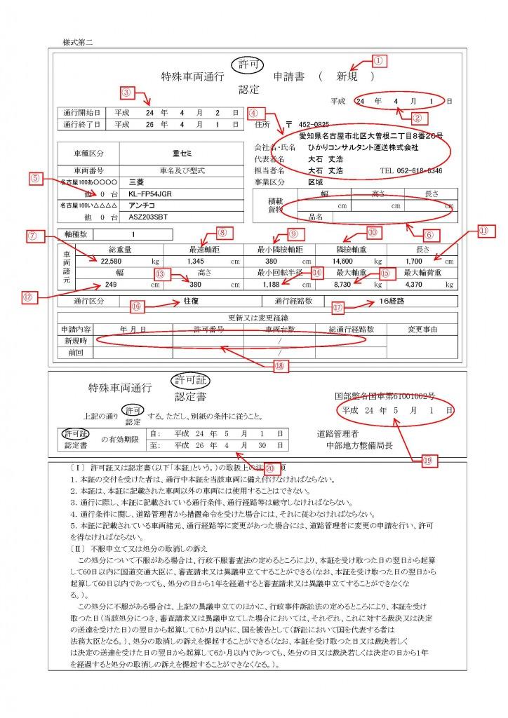 特殊車両通行許可証の表紙