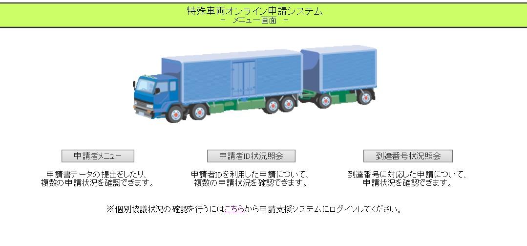 特殊車両オンライン申請システム