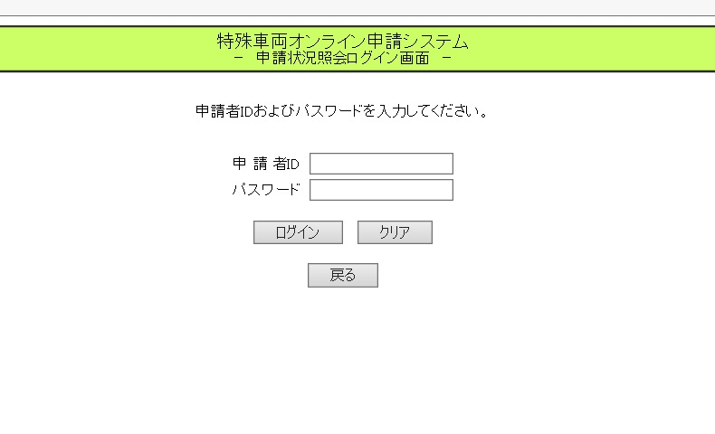 申請状況照会ログイン画面