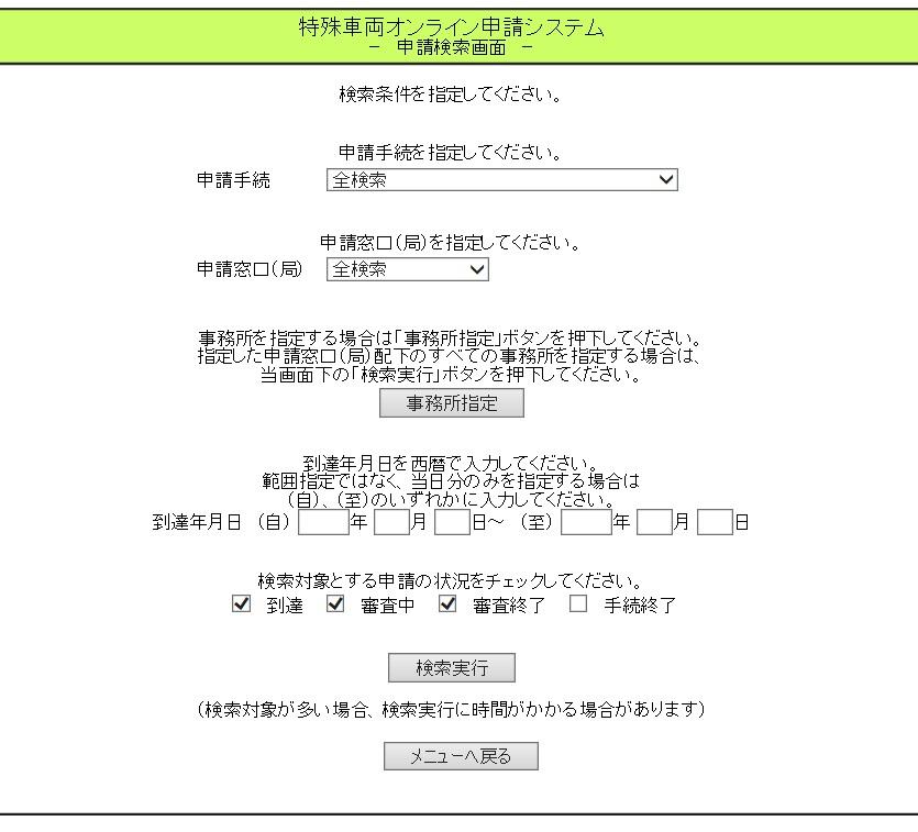 申請検索画面