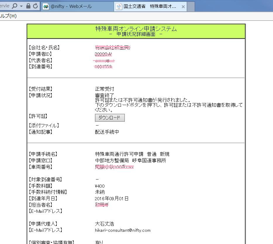 許可データのダウンロードページ