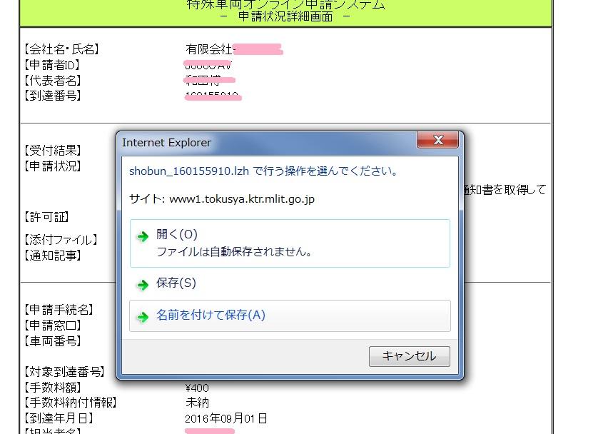 許可証データの保存
