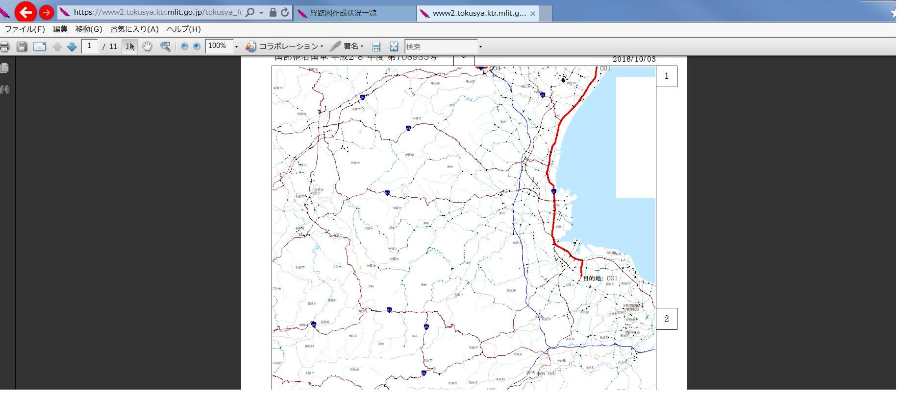 経路地図のプリント