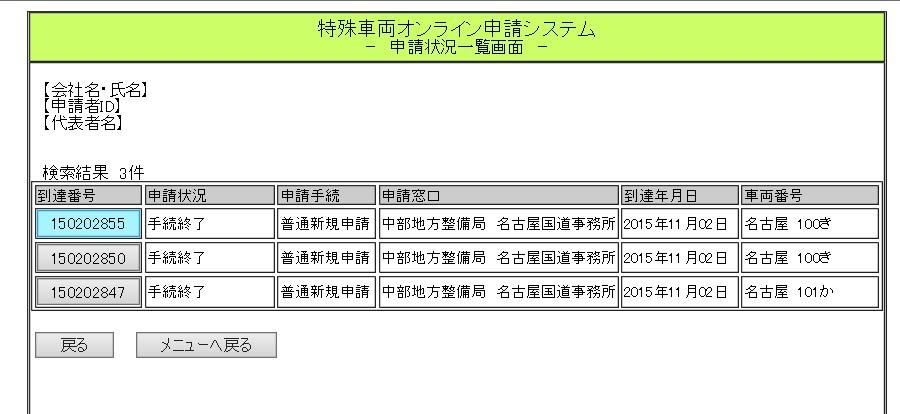 申請状況一覧画面