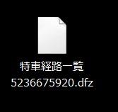 dfzファイル