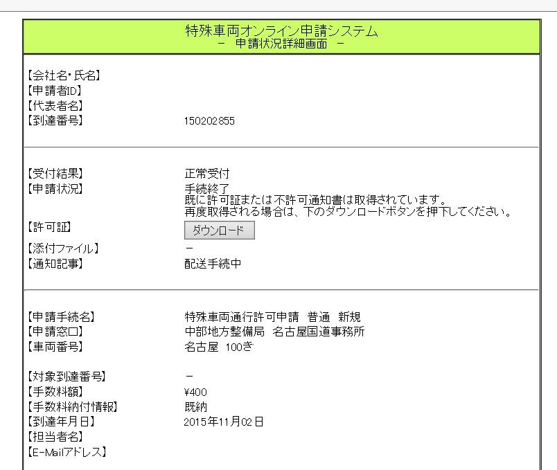 申請状況詳細画面