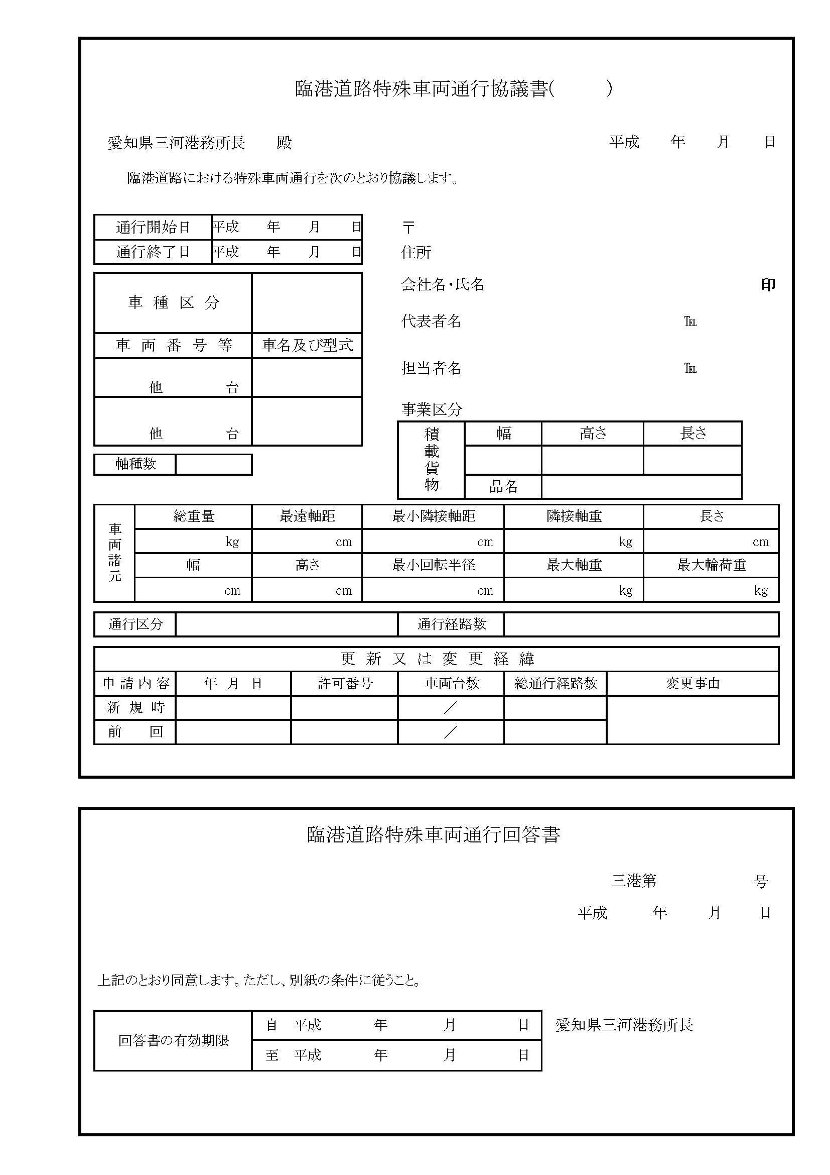臨港道路特殊車両通行協議書