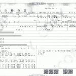 単車(トラックなど)の車検証の見方