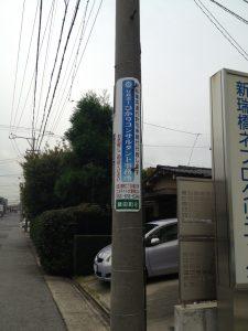 特車の電柱広告