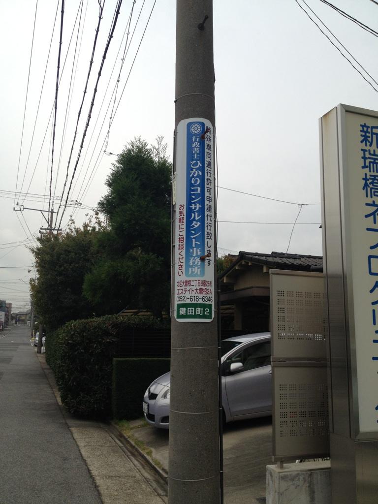名古屋国道事務所前の電柱広告