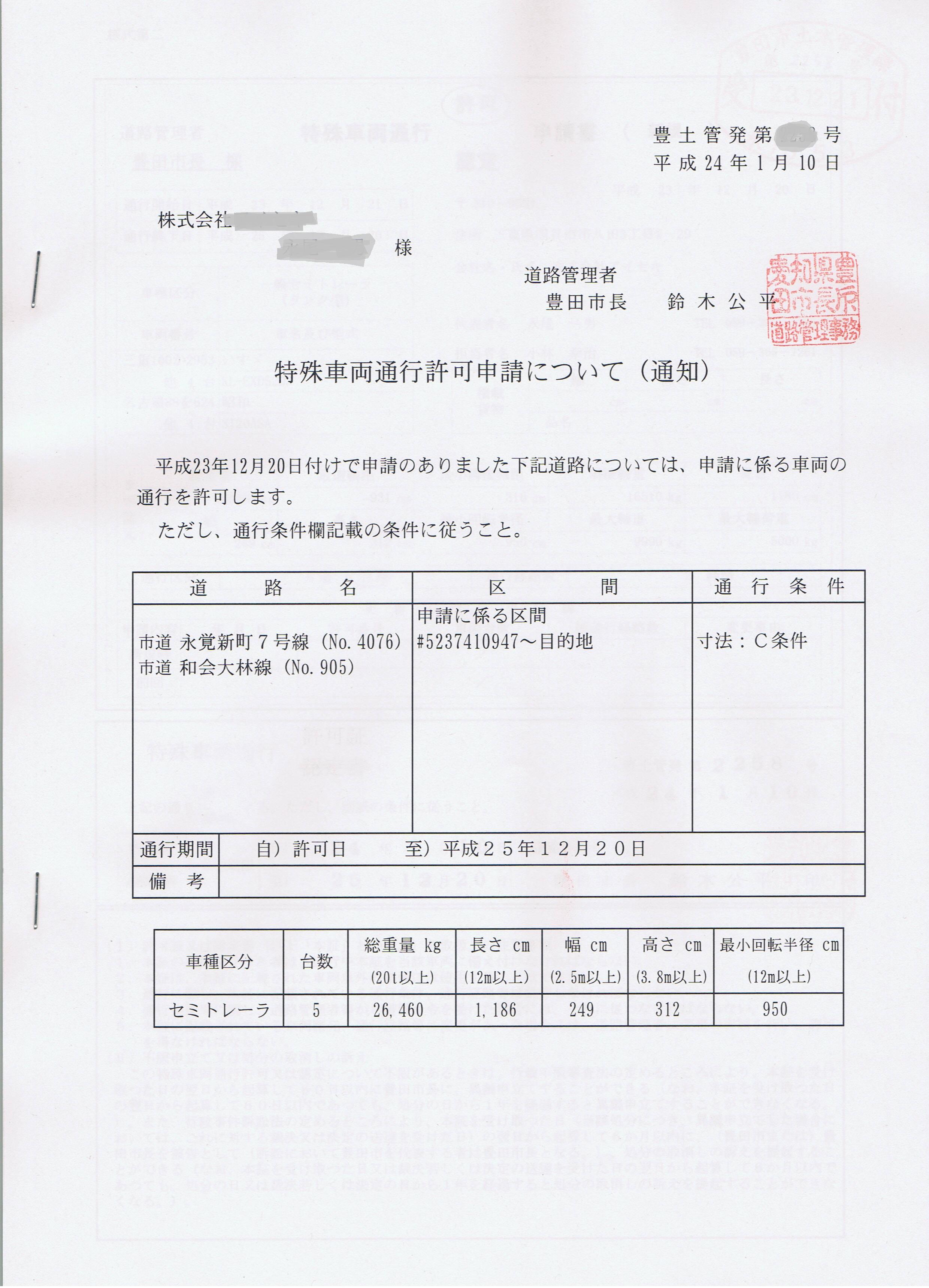 豊田市の特殊車両通行許可証