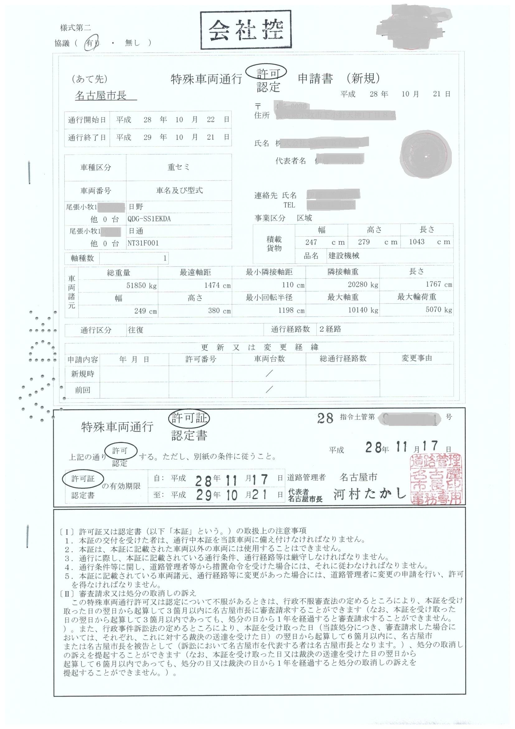 名古屋市の特殊車両通行許可証
