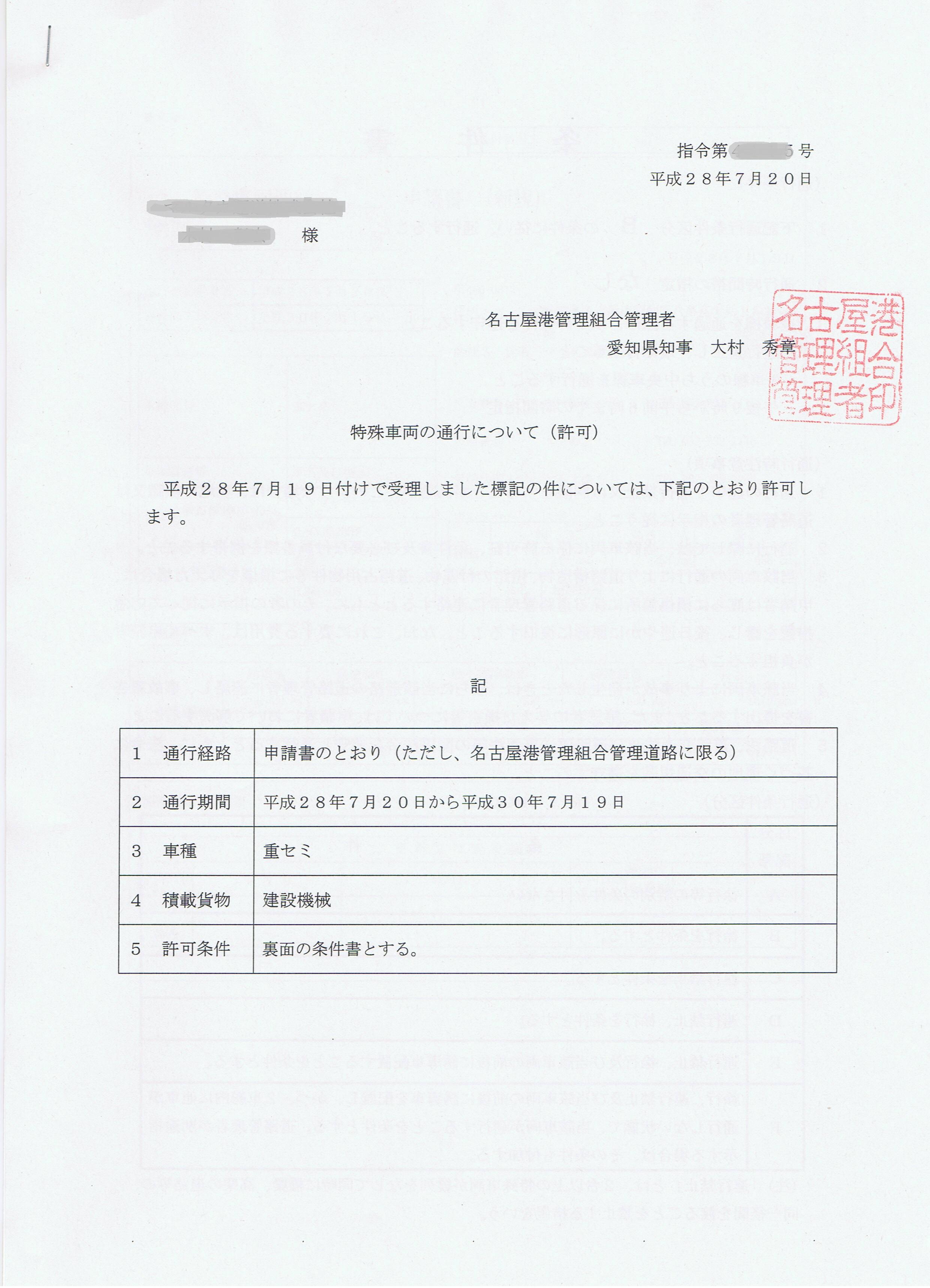 名古屋港管理組合の特殊車両通行許可証