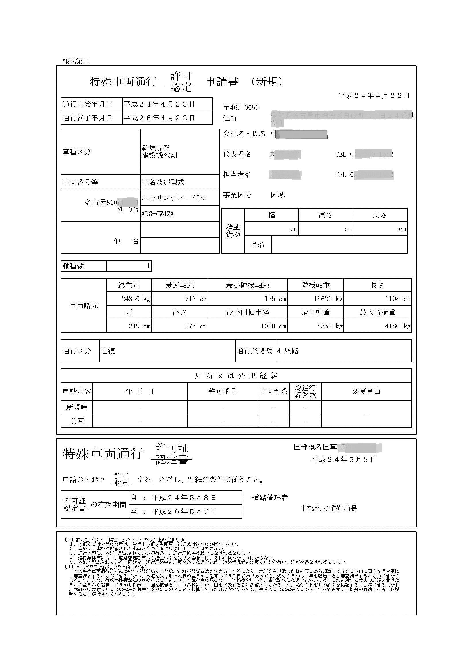 オンラインの特殊車両通行許可証