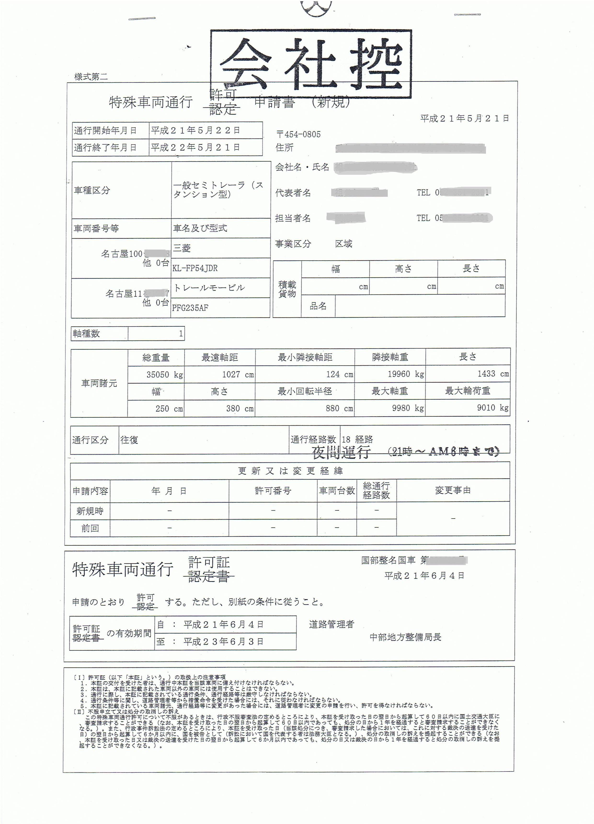 窓口申請の特殊車両通行許可証