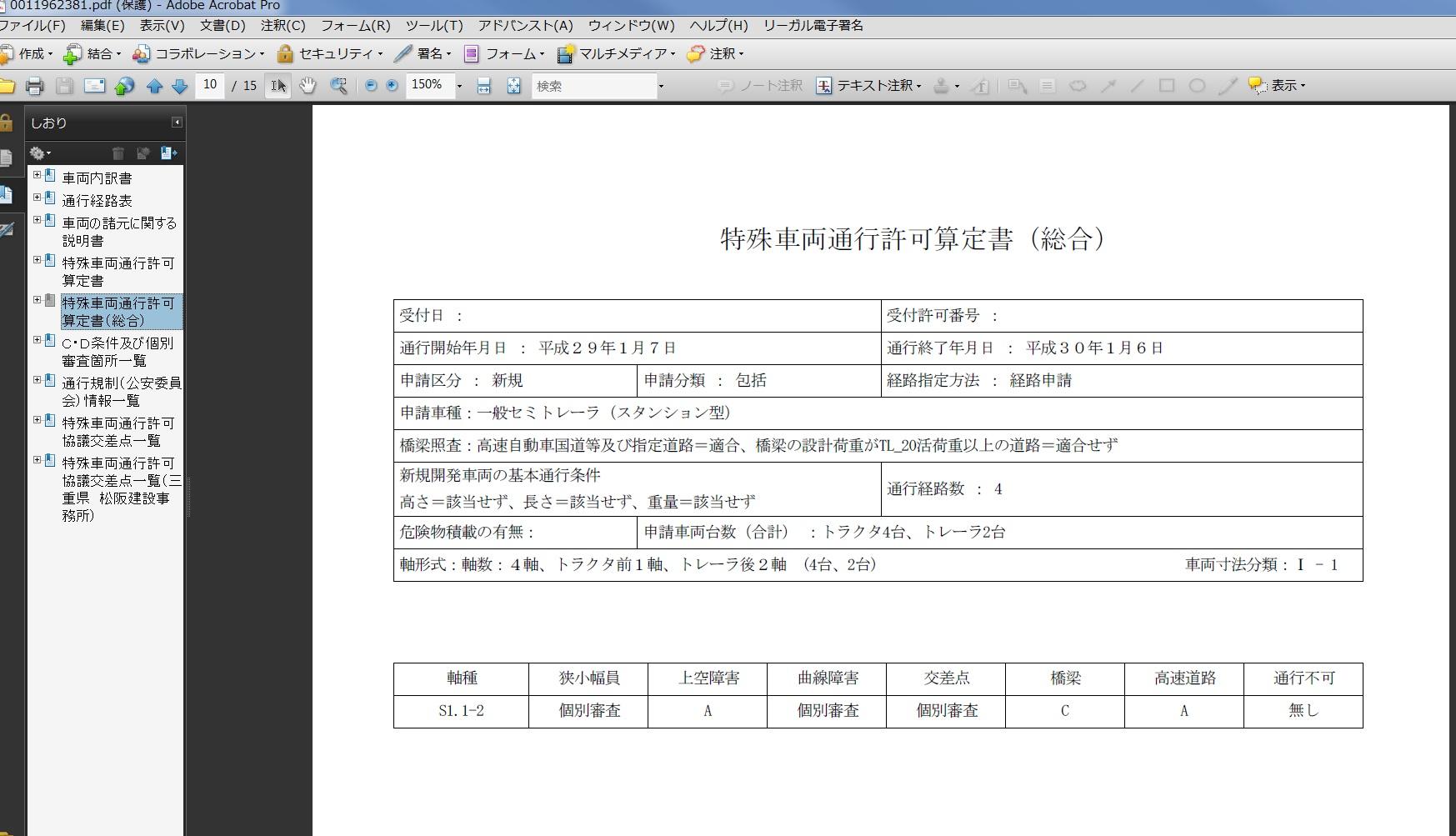 特殊車両通行許可算定書(総合)