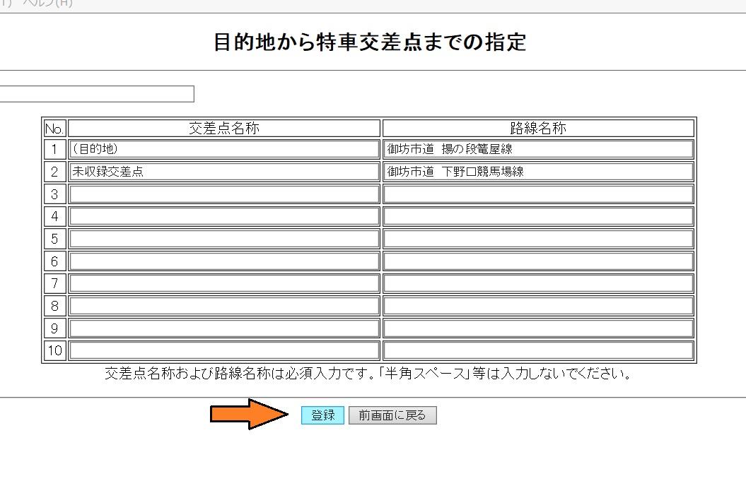 交差点名称・路線名の登録
