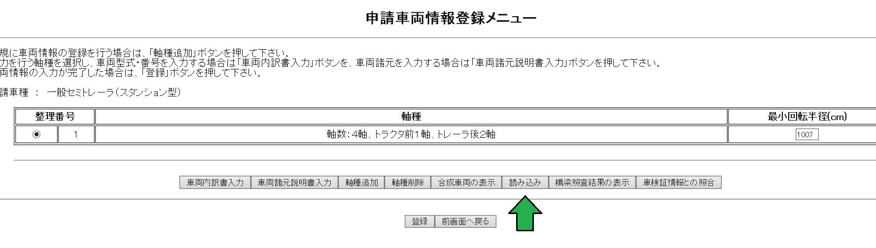 車両情報登録