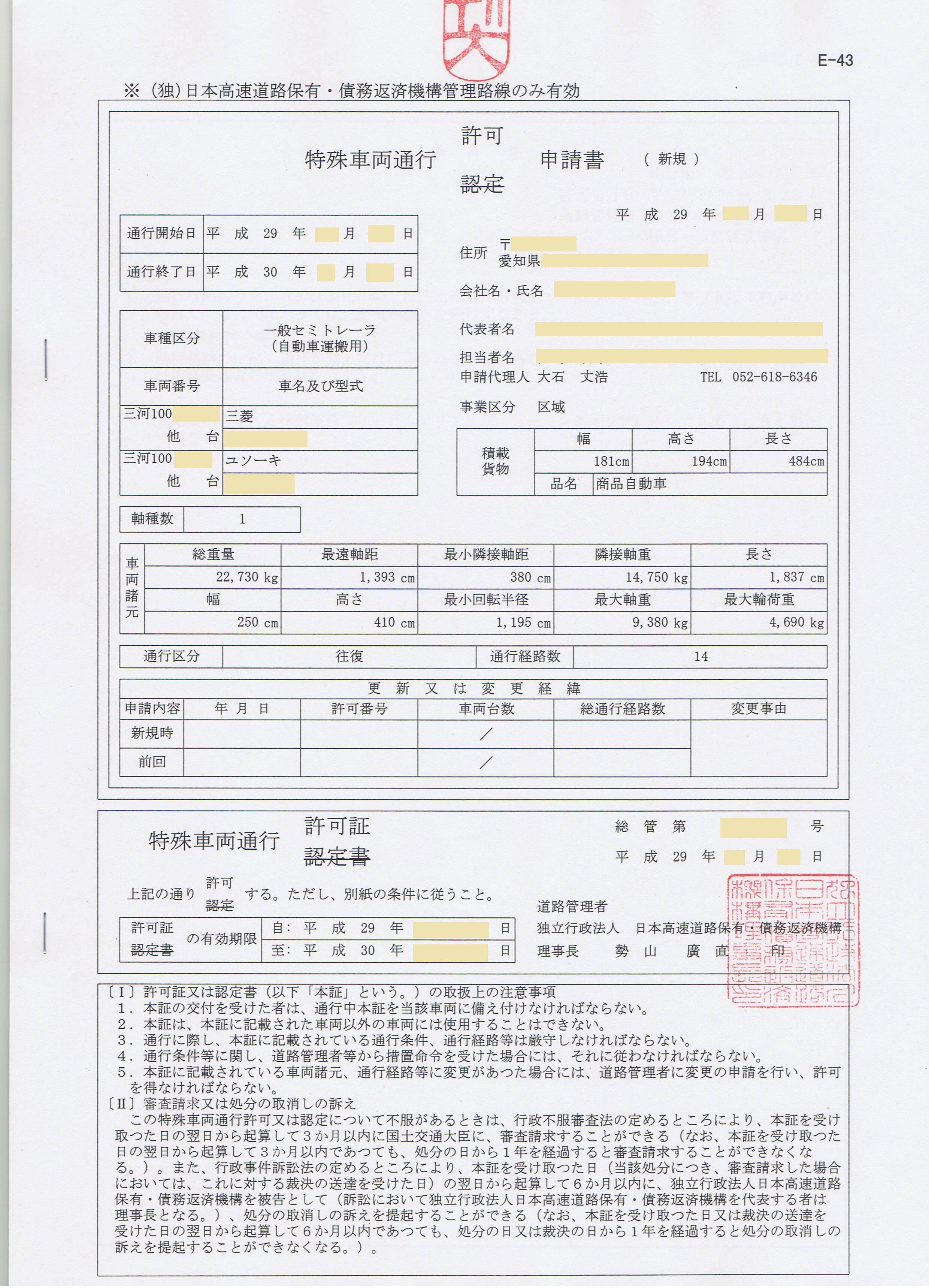 日本高速道路保有・債務返済機構の特殊車両通行許可証