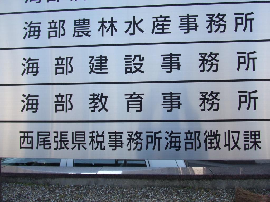 海部建設事務所の看板