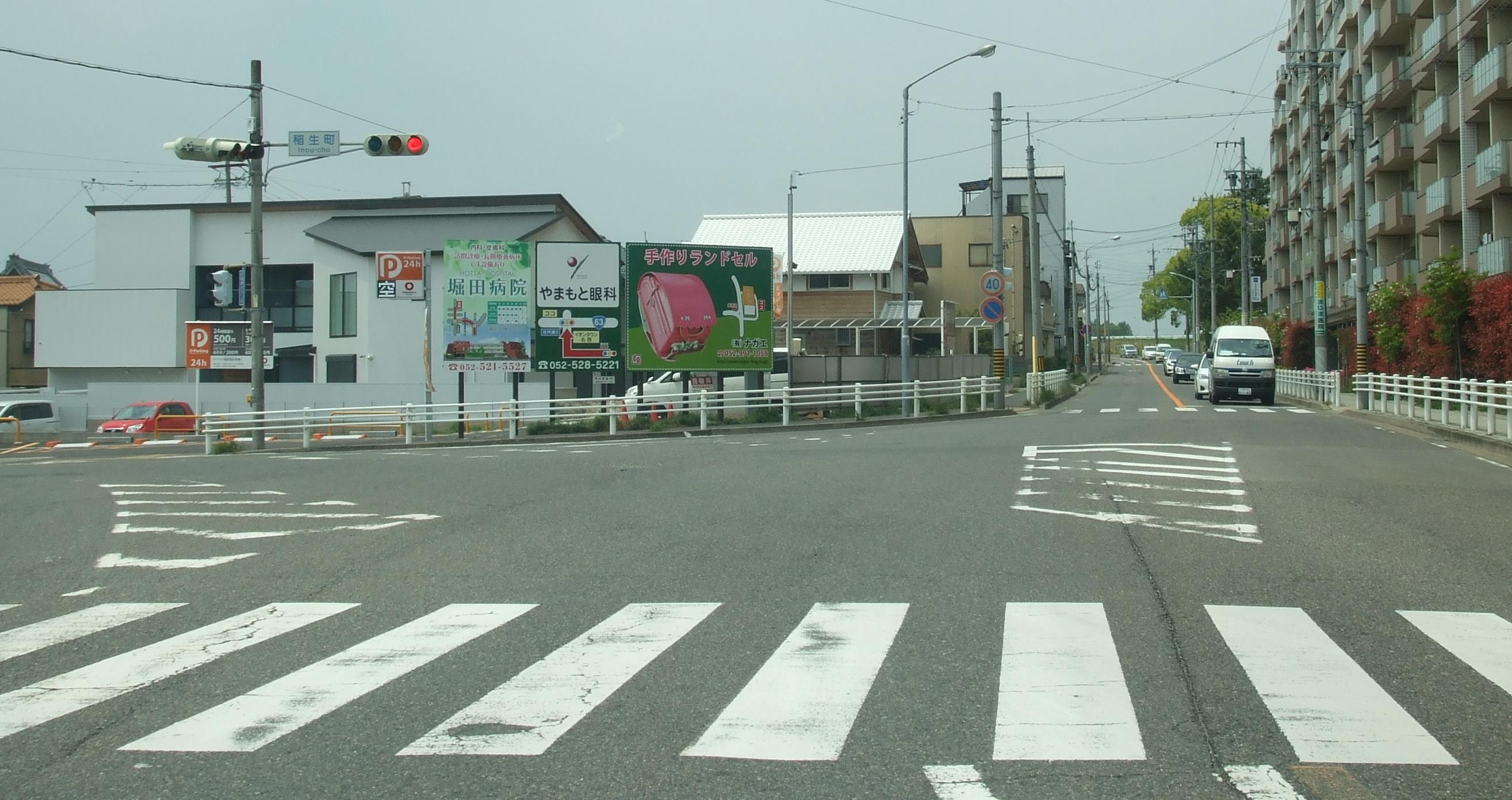 稲生町交差点